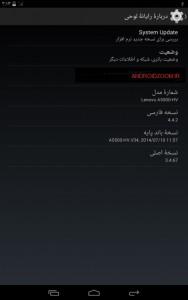 Lenovo-A5500hv-Farsi-4.4.2