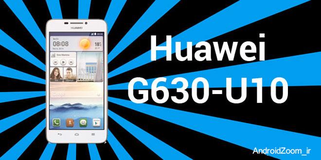 g630-root-androidzoom-ir