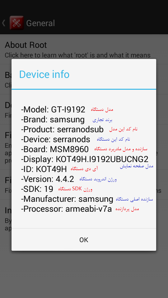 General + Device info