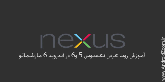How to root nexus 5 and 6