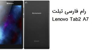 Lenovo Tab2 A7