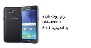 روت گوشی Galaxy J2 در 2 حرکت