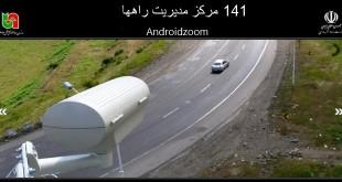 مرکز-مديريت-راه-ها-1