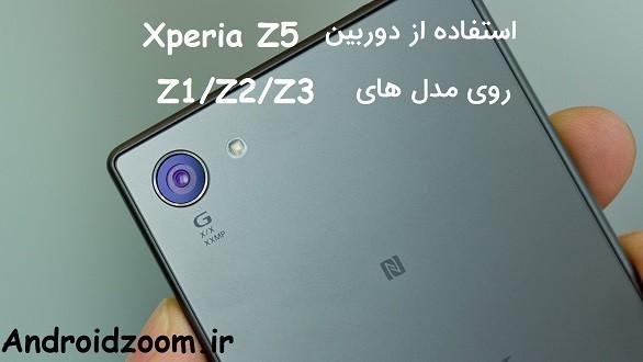 دوربین Z5