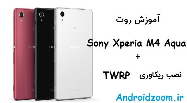 روت Sony Xperia M4