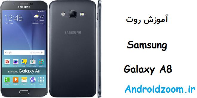 روت Samsung Galaxy A8