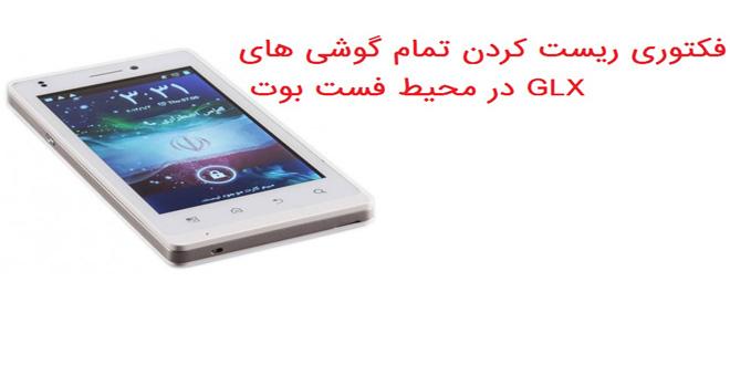 GLX Android phones