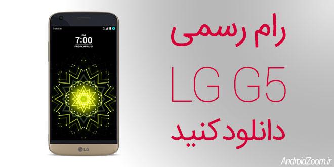 LG-G5-Stock-ROM