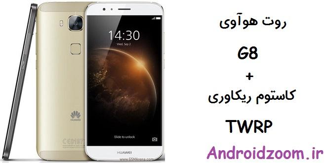 روت Huawei G8