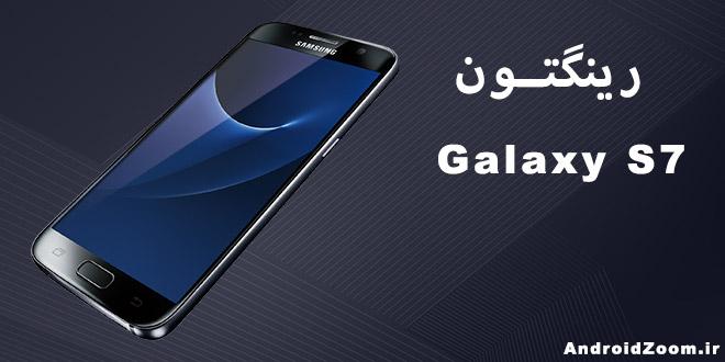 ringtones-S7-AndroidZoom_ir