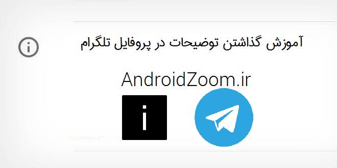 گذاشتن+عکس+تلگرام