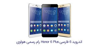 Honor6Plus-firmware