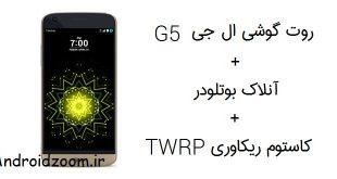 روت LG G5