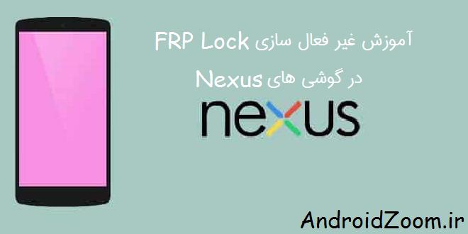 FRP Lock