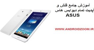 Asus devices