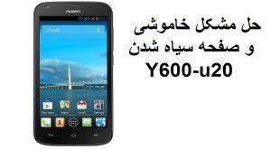 Y600-U20 UNBRICK