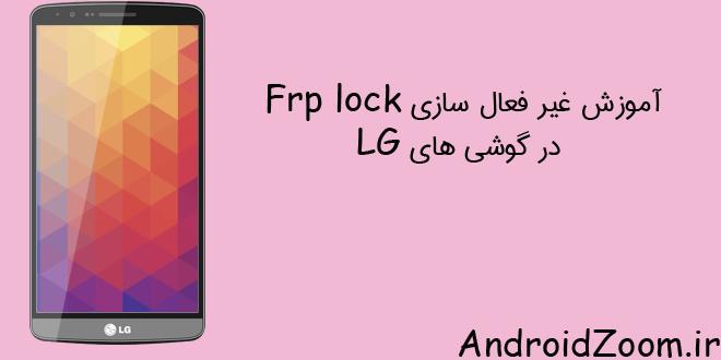 حذف FRP Lock تمامی گوشی های LG