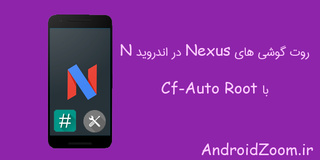 روت گوشی های Nexus در اندروید N