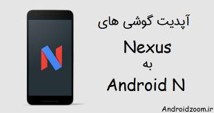 آپدیت گوشی های Nexus به اندروید N