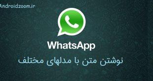 نوشتن متن با مدلهای مختلف در Whatsapp