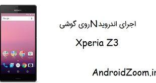 اندروید N روی Xperia Z3
