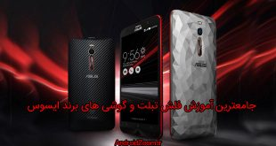 ASUS-how-to-flash-AndroidZoom