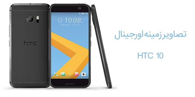 HTC10-wallpaper