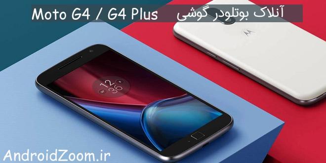 آنلاک بوتلودر گوشی Moto G4