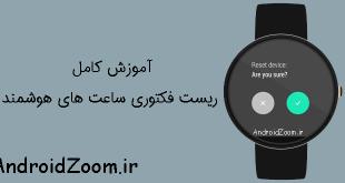 ریست فکتوری ساعت های هوشمند