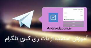 آموزش استفاده از بات رای گیری تلگرام