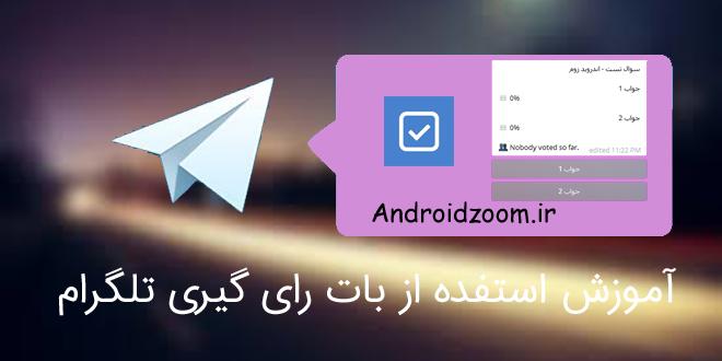 شماره ربات های تلگرام