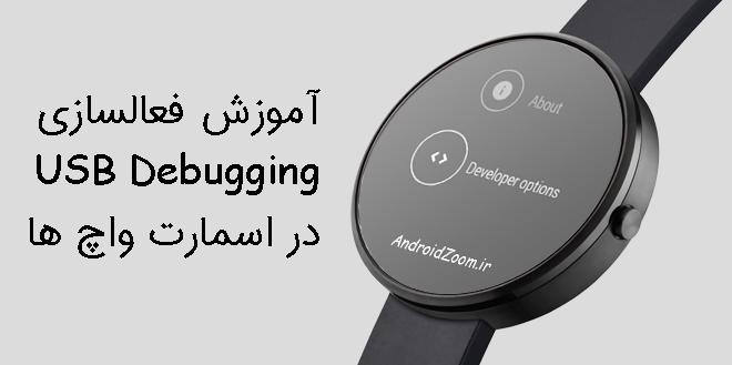 فعالسازی USB Debugging در اسمارت واچ ها
