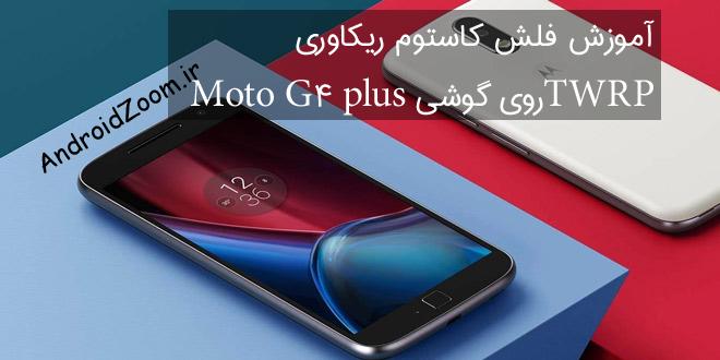 فلش ریکاوری TWRP روی Moto G4 Plus