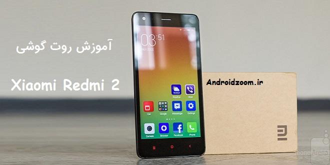 روت گوشی Xiaomi Redmi 2
