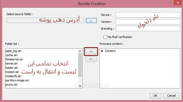 bundle-creation-AndroidZoom