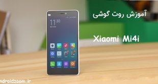 روت گوشی Xiaomi Mi4i