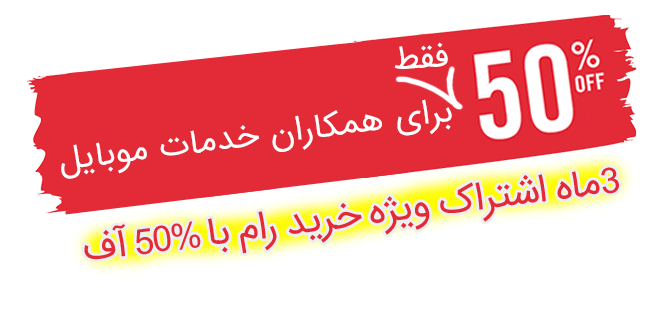 50%-OFF