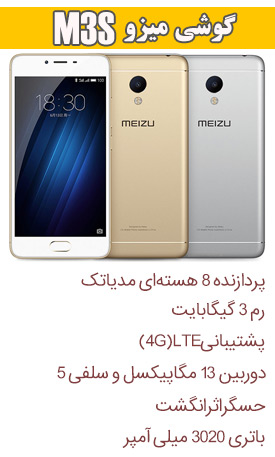 Meizu-M3s-Small-ads