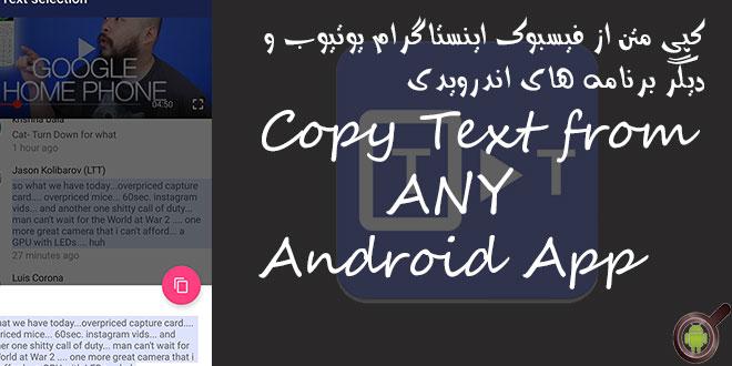کپی متن از درون اپلیکیشن