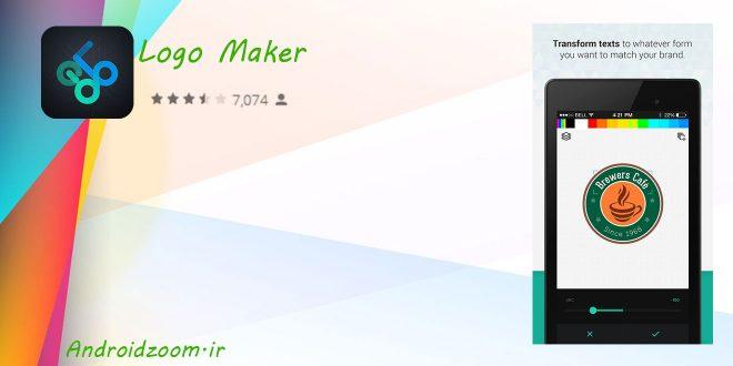 اپلیکیشن طراحی لوگو برای اندروید Logo maker