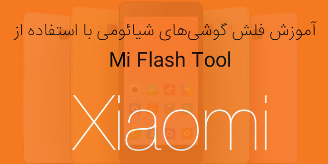 xiaomi flash guide