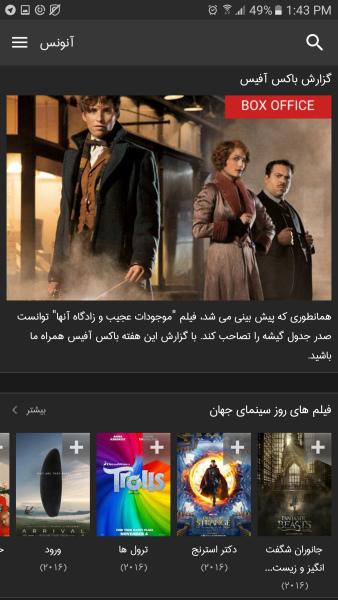 آنونس (IMDB ایرانی)
