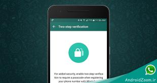 فعالسازی تایید دو مرحله ای برای Whatsapp