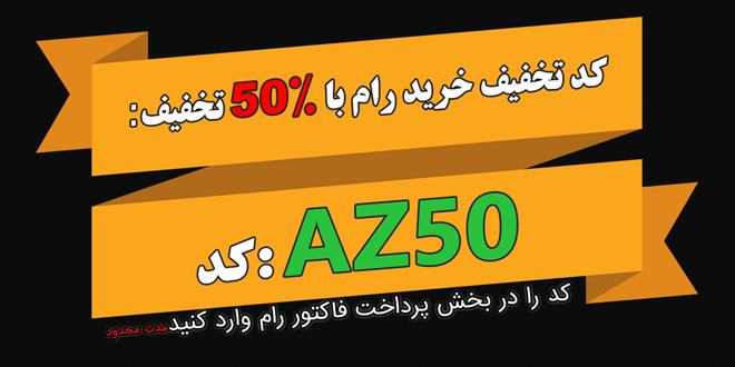 Code: AZ50