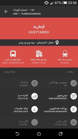 مترو تهران