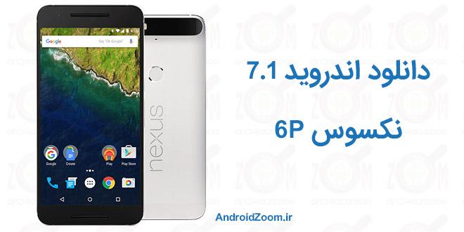 nexus6p android 7.1