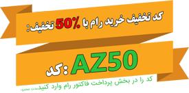 Off Code = AZ50