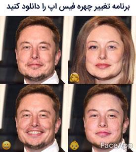 face-app