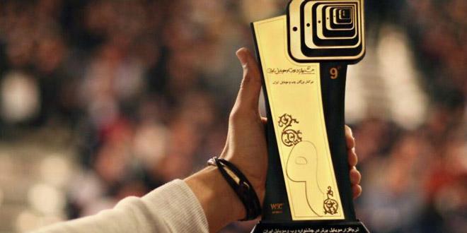 iran mobile festival winners