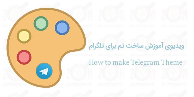 making telegram theme